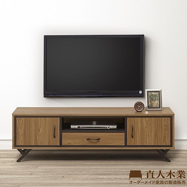 日本直人木業-ROME胡桃木工業風150CM電視櫃