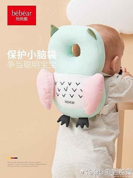 抱抱熊嬰兒防摔神器寶寶護頭部保護墊兒童防摔枕學步學走路防撞帽 1995生活雜貨