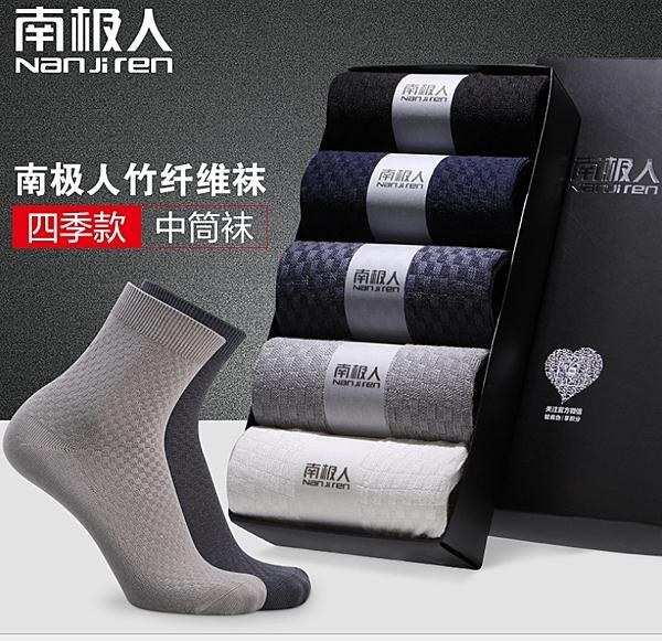 King*Shop~NanJiren/南極人抗菌防臭竹纖維襪子 男款竹纖維中筒襪禮盒裝(5雙裝)