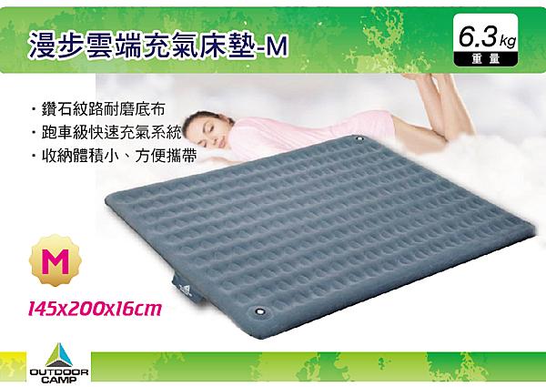 ||MyRack|| OUTDOOR CAMP 漫步雲端充氣床墊 M OC-301M 充氣床 露營墊 充氣墊 充氣床墊