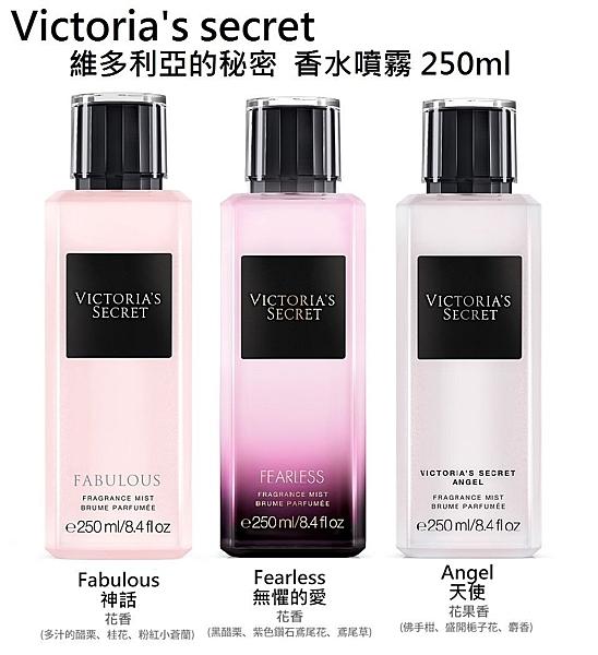 【彤彤小舖】Victoria's secret 香水噴霧 250ml 大瓶裝 VS經典香水系列