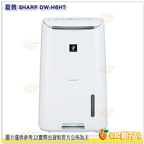 夏普 SHARP DW-H6HT PCI 自動除菌離子 空氣清淨 除濕機 公司貨 6L 除溼機 衣物乾燥