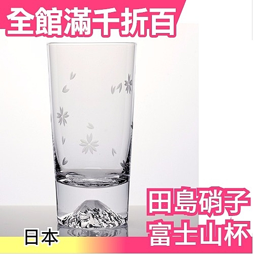 【限定櫻花 高杯】日本 田島窯 江戶硝子 富士山杯 威士忌玻璃杯 品酒【小福部屋】