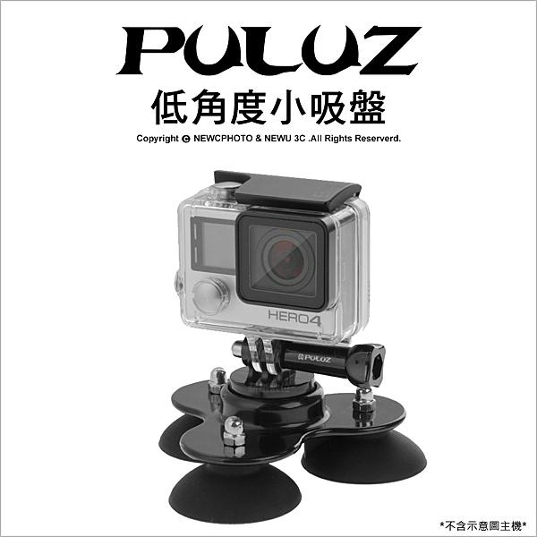 PULUZ 胖牛 PU164B GoPro 低角度小吸盤 副廠配件 吸盤 三腳吸盤 行車紀錄 汽車【可刷卡】薪創數位