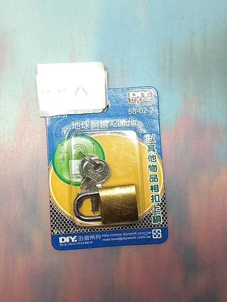 【地球銅鎖 20m/m 58-02-2】226933 銅掛鎖 一字鎖 門鎖 行李箱鎖 鎖頭【八八八】e網購