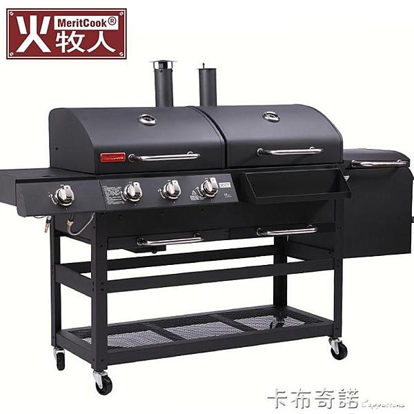 炭氣兩用庭院木炭燒烤爐家用別墅燃氣燒烤架大號美式BBQ 聖誕節全館免運