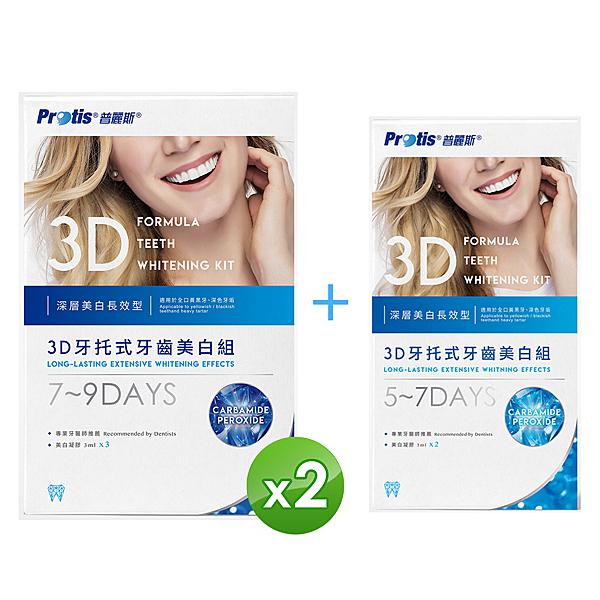 【Protis普麗斯】3D牙托式深層牙齒美白長效組 7-9天*2+5-7天*1