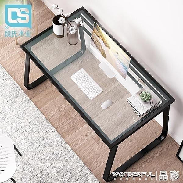 電腦桌現代電腦臺式鋼化玻璃辦公桌簡約學生書桌化妝家用經濟型寫字臺桌LX 晶彩