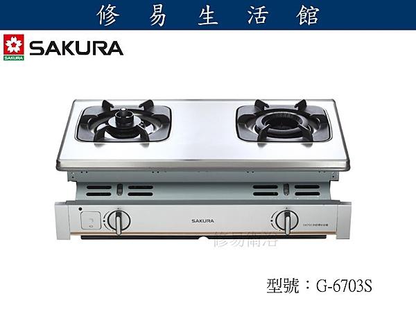 《修易生活館》櫻花 G6703 內燄防乾燒嵌入爐 (不含安裝費用)