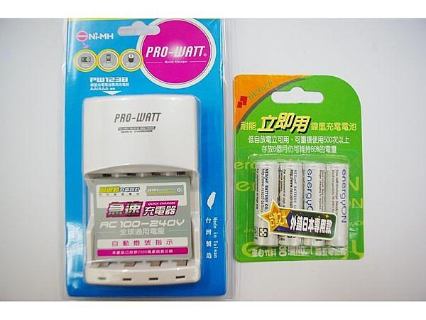 全館免運費【電池天地】 PRO-WATT PW1238四迴路充電器+NEXCELL耐能低自放AA/3號充電電池2000mah*4顆