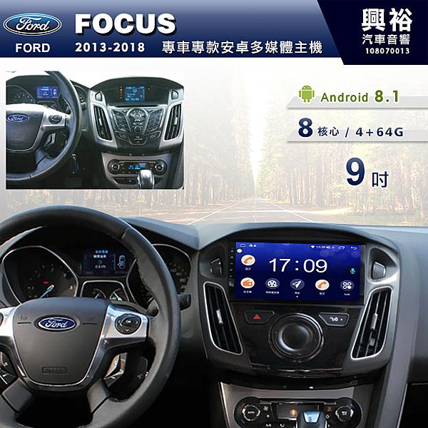 【專車專款】13~18年Ford FOCUS專用9吋螢幕安卓多媒體主機*聲控+藍芽+導航+安卓*無碟8核心