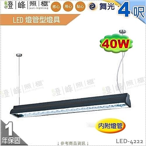 【舞光】LED燈管型燈具 T8 4呎 雙管 附燈管 鋁合金 鋁格柵 節能省電 【燈峰照極】LED-4222