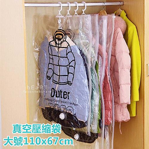 懸掛式衣物防塵真空壓縮袋 大號110x67cm 衣物真空 壓縮袋