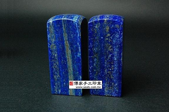 頂級阿富汗青金石(三)公司印章《半手工噴砂》一吋,加長高度,單章。全配包裝。傳家手工印章
