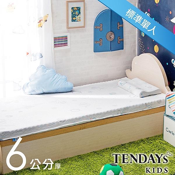 床墊-TENDAYs 3尺單人床6cm厚-太空幻象兒童護脊記憶床墊(減壓記憶棉+高Q彈纖維層)