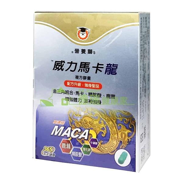 三友營養獅 威力馬卡龍複方膠囊 30粒/盒◆德瑞健康家◆