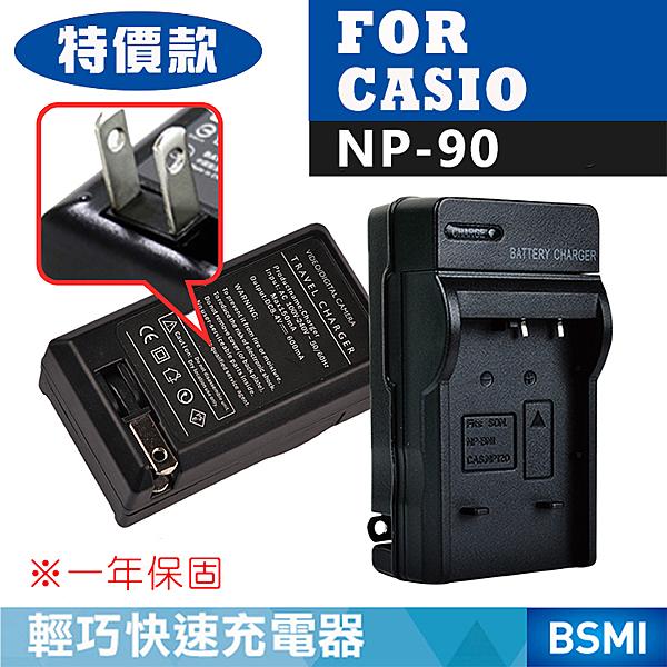 特價款@攝彩@Casio NP-90 副廠充電器 C.NP90 保固一年 EX-H15 EX-H20G EX-H15
