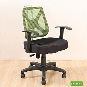 《DFhouse》雅莉士防潑水透氣職員椅(附T型手)-6色綠色