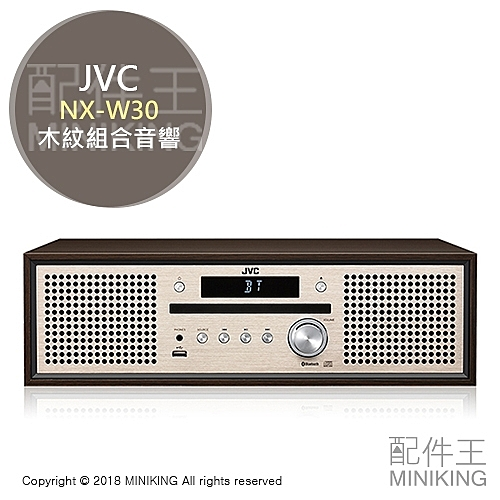日本代購 空運 JVC NX-W30 木紋 組合音響 床頭音響 CD Bluetooth USB MP3 FM 收音機