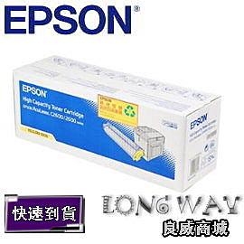 EPSON S050226 原廠高容量黃色碳粉匣 ( 適用:AcuLaser C2600N )