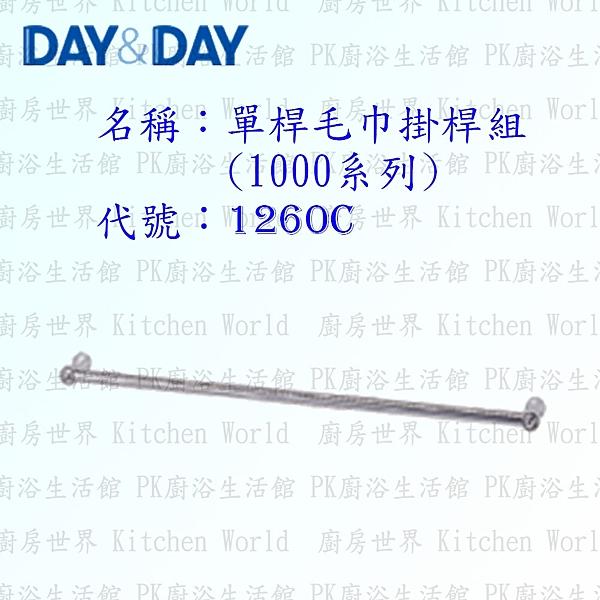 【PK廚浴生活館】 高雄 Day&Day 日日 不鏽鋼衛浴配件 1260C 60cm 單桿毛巾掛桿組(1000系列)
