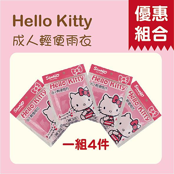 【雨眾不同】三麗鷗 Hello Kitty 凱蒂貓 輕便雨衣優惠組合 成人雨衣4入