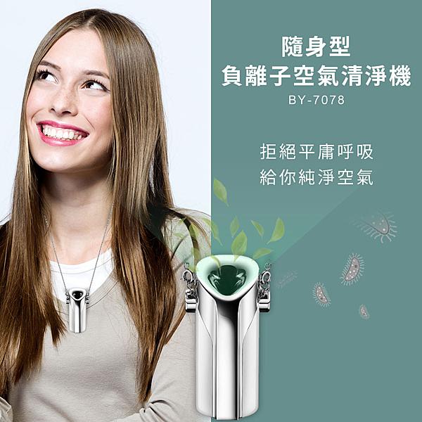 出門必備隨身清淨機 項鍊式裝飾 安靜守護您每次呼吸的品質 有效隔離粉塵等有害物質 釋放負離子改善空氣