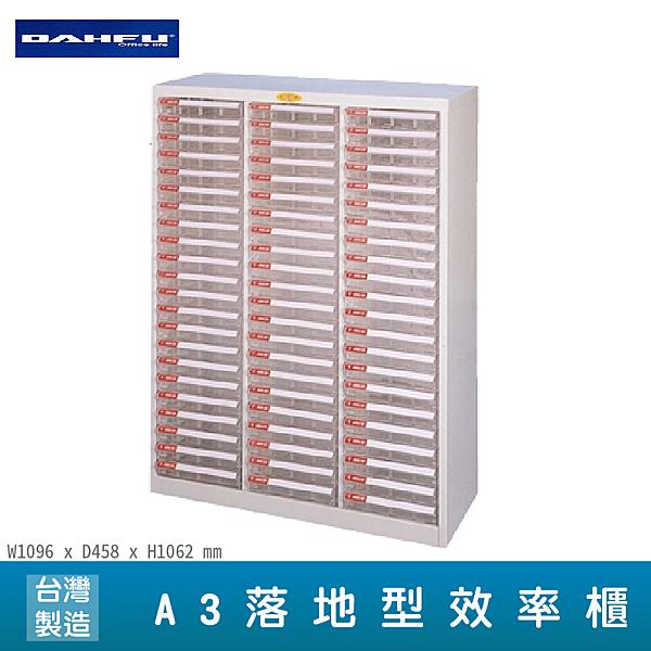 【台灣製】大富 SY-A3-366 A3落地型效率櫃 收納櫃 置物櫃 文件櫃 公文櫃 直立櫃 辦公收納