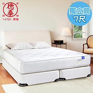 【德泰 索歐系列】獨立筒 彈簧床墊-特大7尺(送保潔墊)
