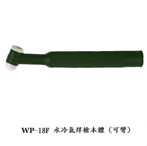 焊接五金網 - WP-18F 水冷氬焊槍本體(可彎式)