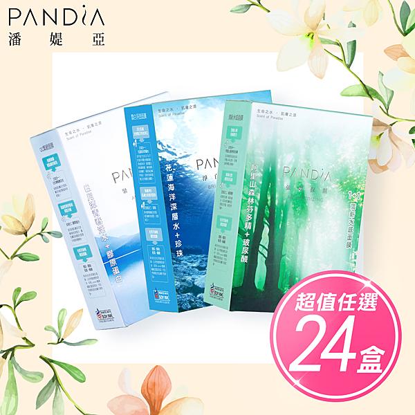 【Pandia潘媞亞】滋潤型面膜團購組(台灣之美三款任選24盒,共192片)