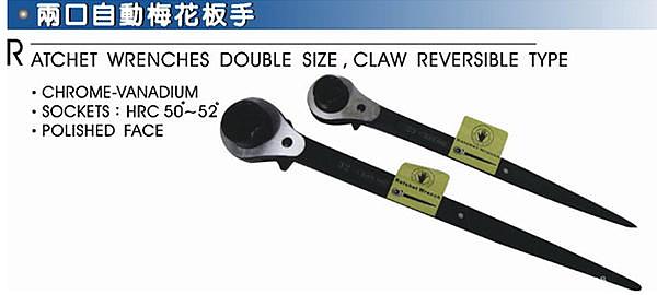 兩口 自動 梅花板手 10*12mm 黑手牌 BLACK HAND