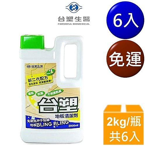台塑生醫 台塑 地板 清潔劑 (2kg) (6瓶) 免運費