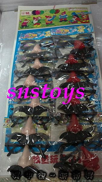 sns 古早味 懷舊童玩 玩具 造型 活動眼鏡 造型眼鏡 12入