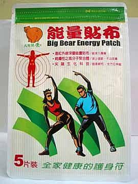 大熊健康~能量貼布5片裝/包