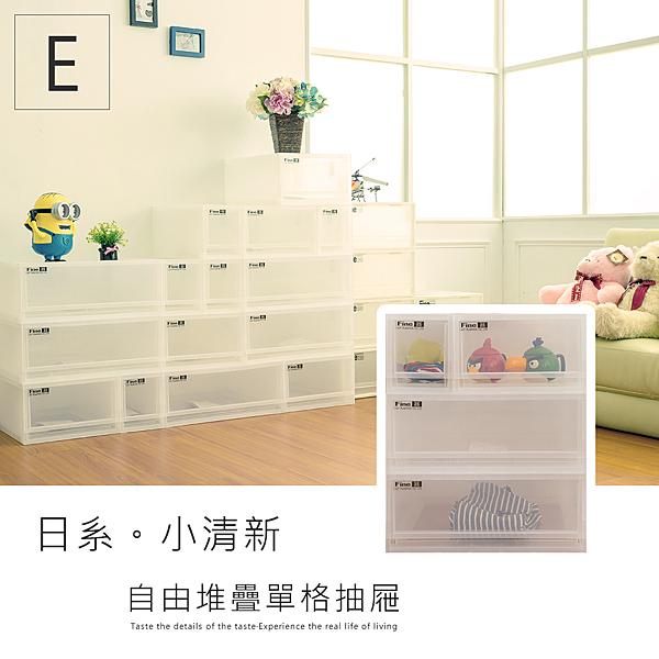 收納箱/置物箱/衣櫃 日系 小清新 可自由堆疊 收納抽屜櫃系列 E (S+M+2L)  dayneeds
