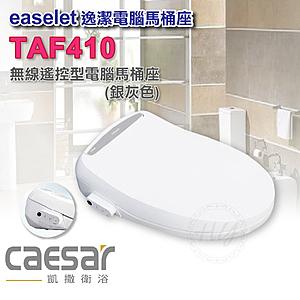 凱撒衛浴《TAF-410》標準型 無線遙控 逸潔電腦馬桶座 ABS抗菌