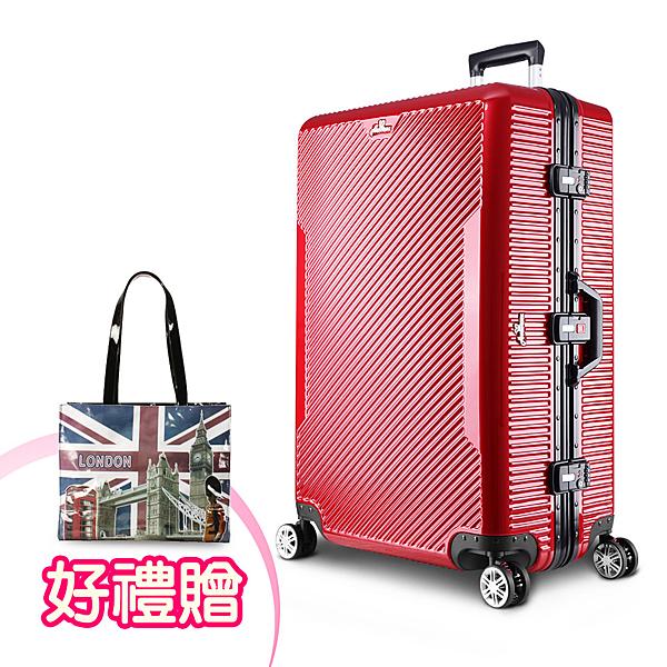 Arowana 雋永魅力29吋航太斜紋鋁框避震輪旅行箱(紅色)