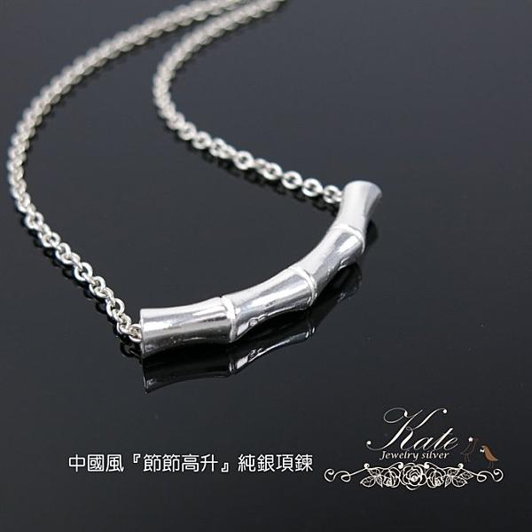 銀飾純銀項鍊 竹節銀管 步步高升 簡約東方映象 925純銀項鍊 KATE銀飾