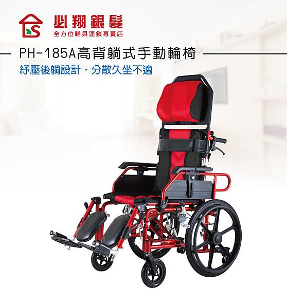輪椅 特製 高背躺式看護輪椅 座寬18吋 必翔 PH-185A PH-185B