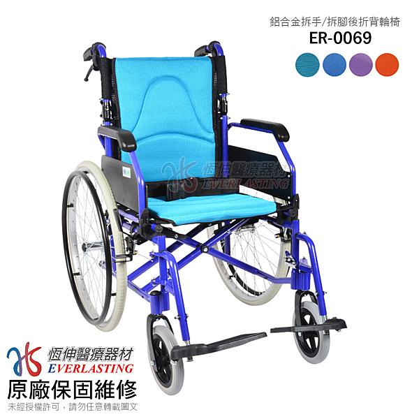 【恆伸醫療器材】ER-0069 鋁合金 可拆手/拆腳/方便位移 輕量型輪椅(可折背 收合更小)