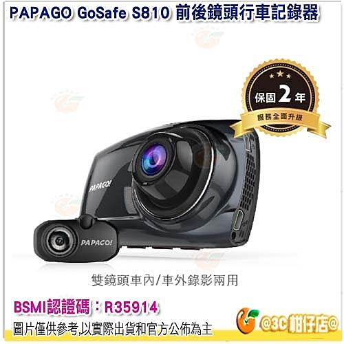 送32G記憶卡 PAPAGO GoSafe S810 前後鏡頭行車記錄器 前後1080P 130度廣角 夜視清晰 公司貨
