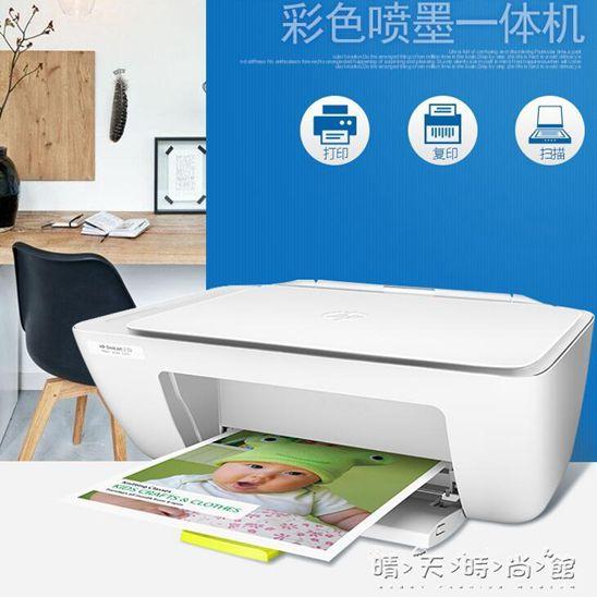 hp惠普2132彩色噴墨打印機家用小型復印件掃描一體機家庭學生多功能電腦打字a4 全館免運