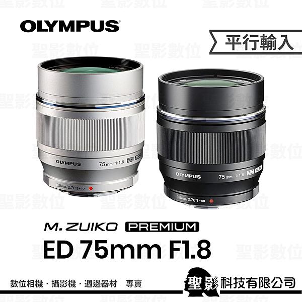 Olympus M.Zuiko Digital ED 75mm F1.8 望遠定焦鏡頭 金屬鏡身 【平行輸入】WW
