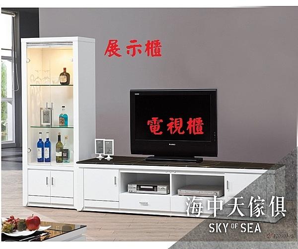 {{ 海中天休閒傢俱廣場 }} F-21   摩登時尚  客廳系列 87-7 白色6尺電視櫃(含石面)