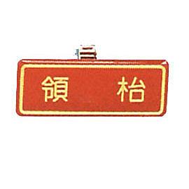 新潮指示標語系列  胸牌-領枱AT-53 /  個