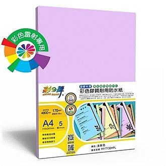 彩之舞 HY-T130HPL 彩雷彩色膠質耐用防水紙-淺紫色 170g A4 (塑膠材質) - 5張/包