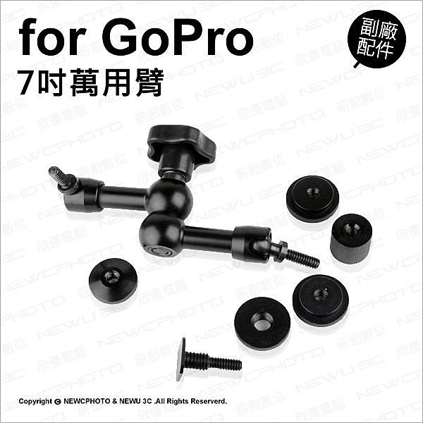 GoPro 專用副廠配件 7吋萬用臂 魔術手臂 萬用支架 支架 固定架 攝影機 【刷卡】 薪創