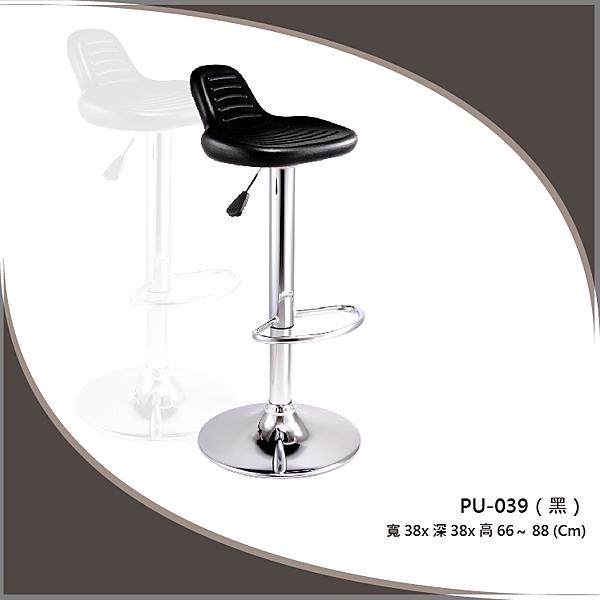 【運費請先詢問】【吧檯椅系列】PU-039 黑色 PU座墊 氣壓型 職員椅 電腦椅系列
