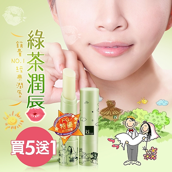 MOMUS 綠茶潤唇修護素+Plus 3.5g (護唇膏) - (買五送一)